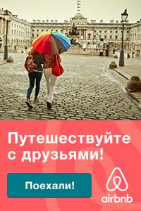 Путешествуйте с друзьями - 200*300