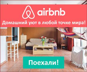 Airbnb - Домашний уют