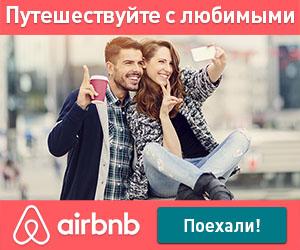 Airbnb - Travel - 300*250