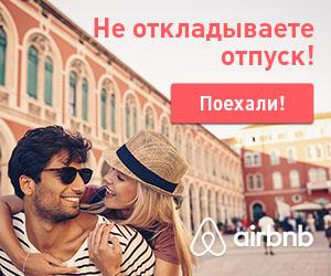 Airbnb - Отпуск - 300*250