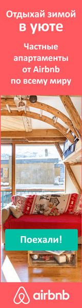 Airbnb - Уютная зима - 160*600