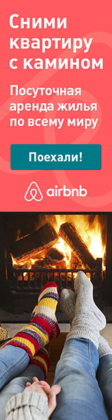 Airbnb - Дом с камином - 160*600